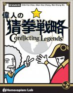 Conflicting Legends 偉人之猜拳戰略