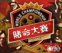 World Championship Russian Roulette 賭命大賽