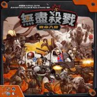 Zombicide: Invader 無盡殺戮:致命入侵